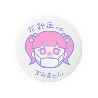 花粉症アピ Badges