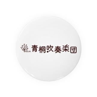 青桐吹奏楽団オリジナルグッズ Badges