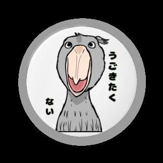 raraの動きたくないハシビロコウ Badges