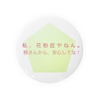 私は花粉症です。(関西弁var.) Badges
