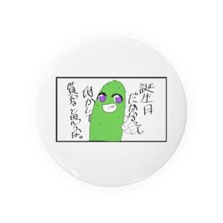Hayateの作品「胡瓜と誕生日プレゼント」 Badges