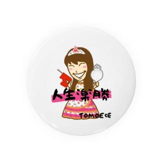 TOMOE姫の熟語シリーズ【人生楽勝】 Badges