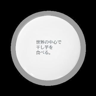 机の干し芋で世界は廻る。vol3 Badges