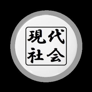 アメリカンベースの現代社会 Badges