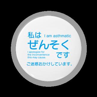 松や SUZURI店のぜんそくアピール Badges