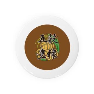 五穀豊穣 Badges
