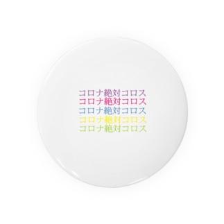 コロナ絶対コロス Badges