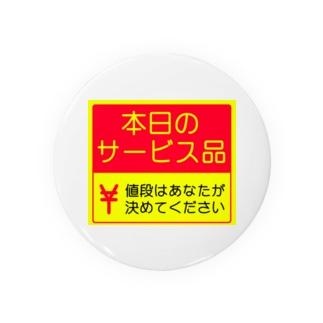 本日のサービス品 Badges