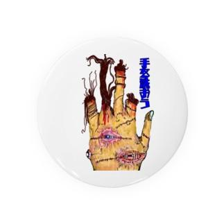 手を洗おう!ポスター(仮) Badges