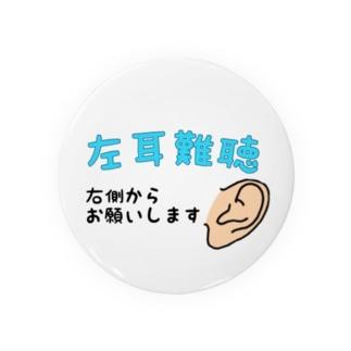 難聴バッチ (左耳難聴) Badges