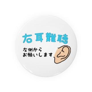 難聴バッチ(右耳難聴) Badges