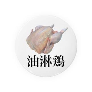 油淋鶏 グッズ Badges
