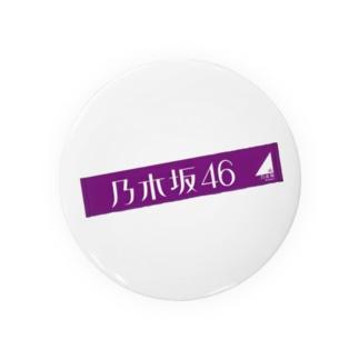 乃木坂タオル画像 Badges