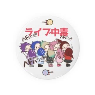 ライブ中毒缶バッジ Badges