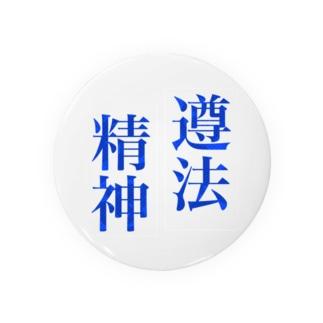 遵法精神 Badges