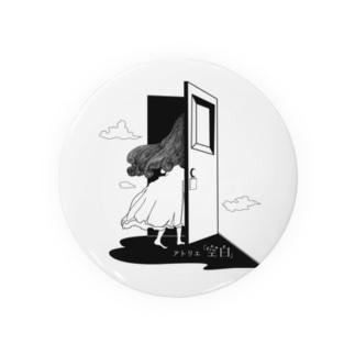 アトリエ「空白」ロゴグッズ Badges