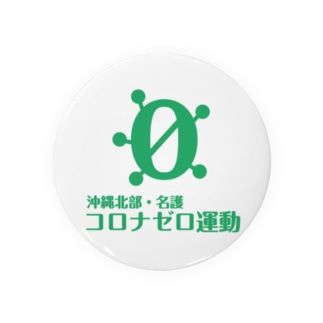 沖縄北部・名護コロナゼロ(緑) Badges