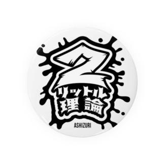 バンド系(ロゴのみ) 2リットル理論 Badges