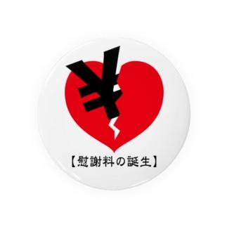 慰謝料の誕生 Badges