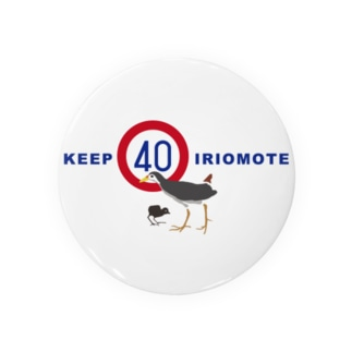 KEEP40 IRIOMOTE クイナ75mm Badges