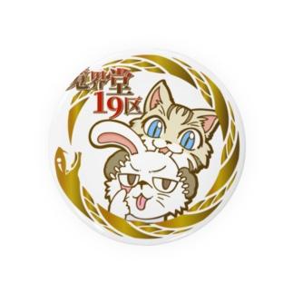 魔界堂49区オリジナル Badges