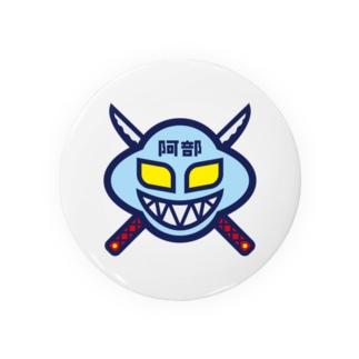 パ紋No.3358 阿部  Badges