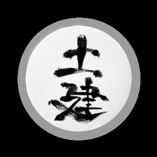 工ウェル2020【次なる企画模索中】の土建缶バッジ Badges