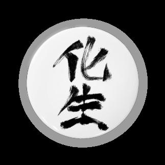 工ウェル2020【次なる企画模索中】の化生缶バッジ Badges
