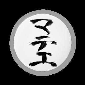 工ウェル2020【次なる企画模索中】のマテ工缶バッジ Badges