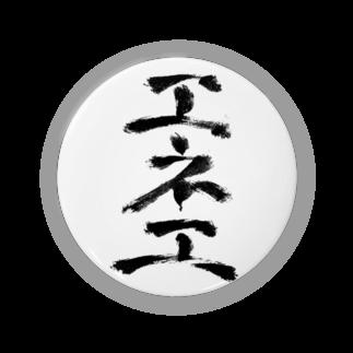 工ウェル2020【次なる企画模索中】のエネ工缶バッジ Badges