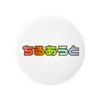 Chill Out ちるあうと Small Tin Badge