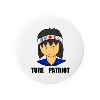模範的愛国少女 Badges
