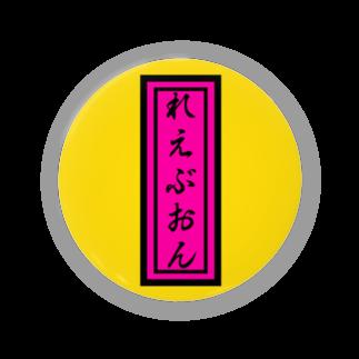 T-BRAVEのれえぶおん Badges
