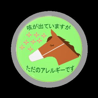 Hoshikagoの咳がでていますがただのアレルギーです Badges