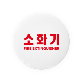 FIRE EXTINGUISHERの소화기 Badges