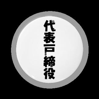 鰊数の代表戸締役 Badges