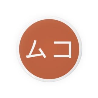 ムコ Badges