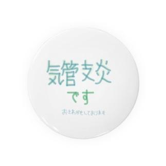kikanshienn Badges
