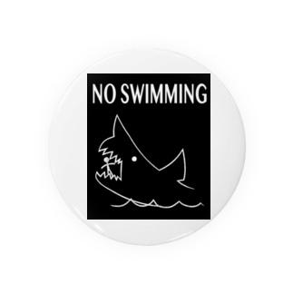 遊泳禁止 Badges