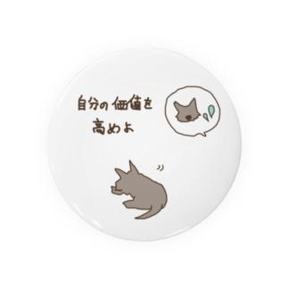 テリア気質1 Badges