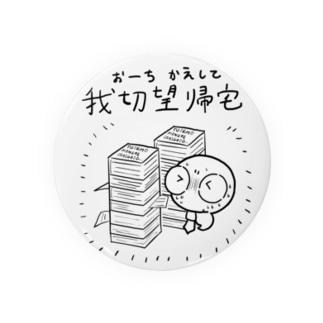 タイジちゃん(おうちかえして) Badges