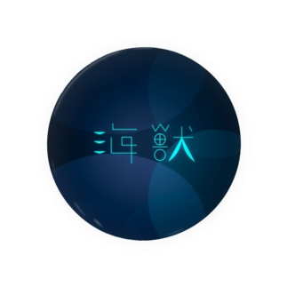 作字缶バッジ(海獣) Badges