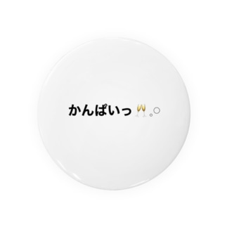かんぱいっ🥂𓈒𓏸 Badges