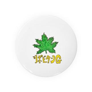 野間 真乃介のリポG Badges