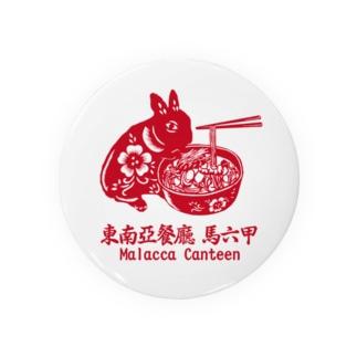 東南アジア食堂マラッカ Badges