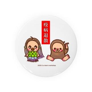 アマビエさんとアマビコさん Badges