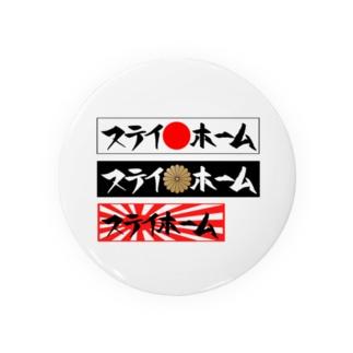 ステイホーム族 Badges