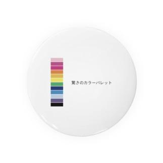 驚きのカラーパレット Badges