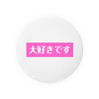 よく使うひとこと日本語!大好きですver. Badges