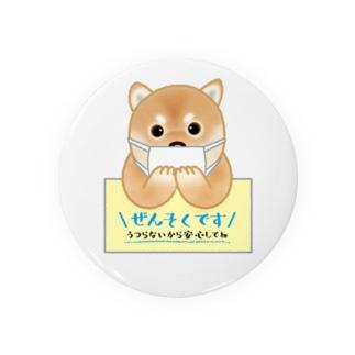 我が家の動物 ぜんそくのお知らせ 柴犬 Badges